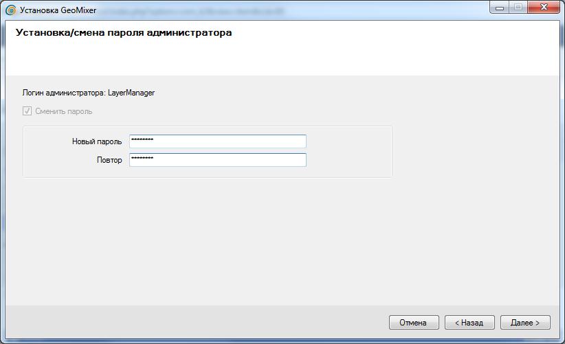 admin pass set